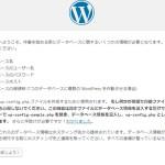 またwordpressが消えた!「wp-config.php」が無くなるって?