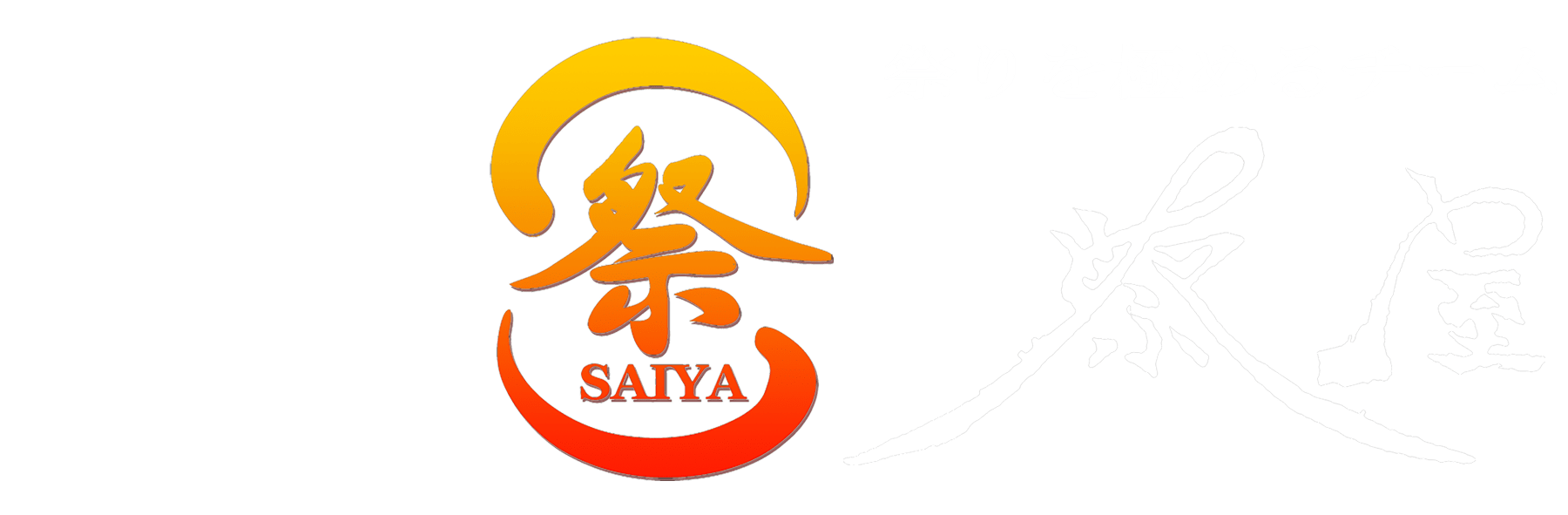 祭屋-Saiya-よさこい踊り子隊