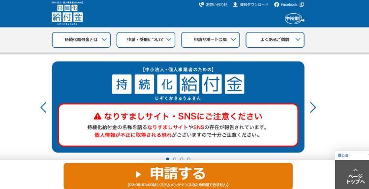 持続化給付金の申請サイト画像