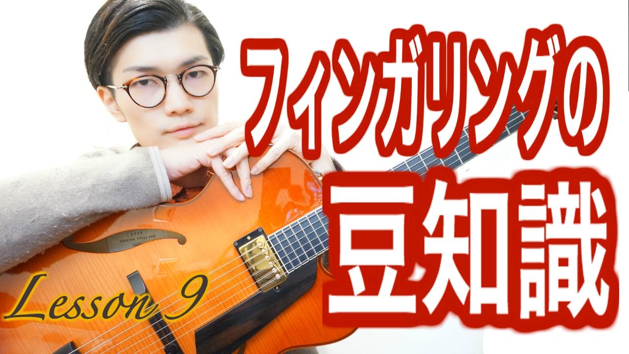 ギター,ジャズ,アドリブ,練習,youtube
