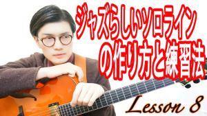 ジャズギタ−,コードトーン,練習,ギター,youtube,レッスン