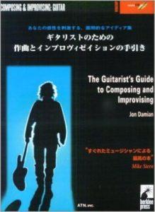 ジャズギター,おすすめ,教本,練習
