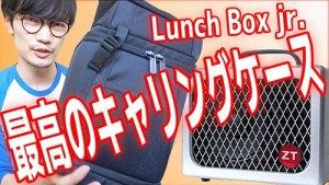 lunch-box-jr,ケース,アンプ,小型,ジャズギター