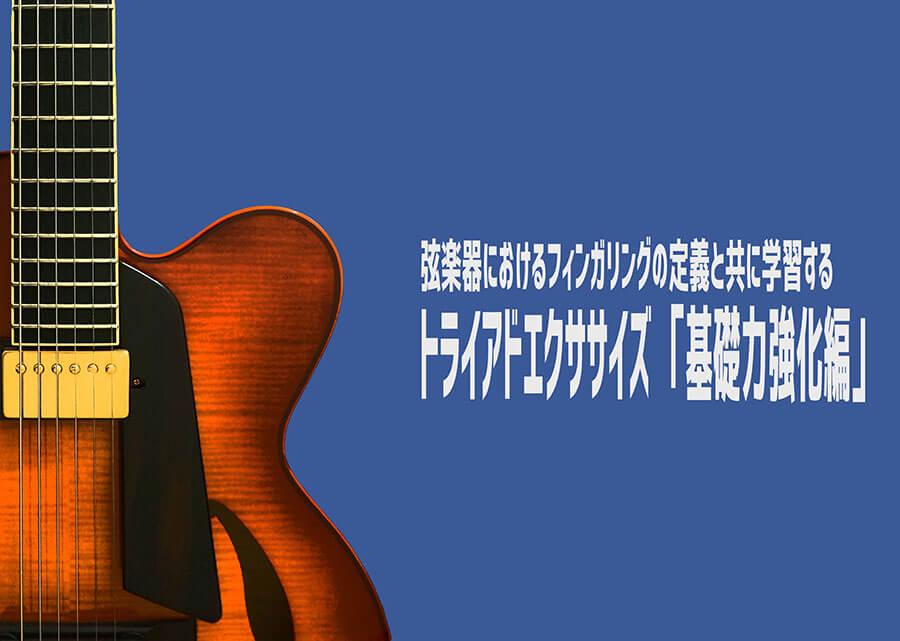 永井義朗,ジャズギター教則本,トライアドエクササイズ