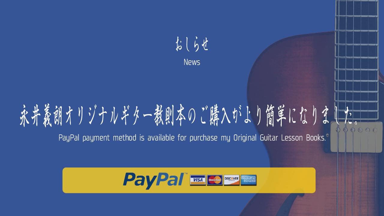永井義朗,ギター教室,武蔵小杉,ジャズ