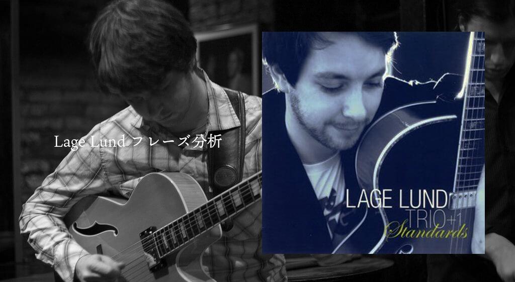 Lage-Lund,Darn-That-Dream,transcrioption,ジャズギター,コピー,アドリブ