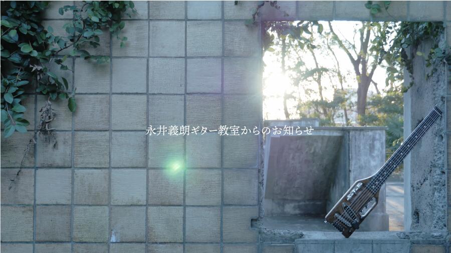 永井義朗,ギター教室,武蔵小杉,横浜,ジャズギター