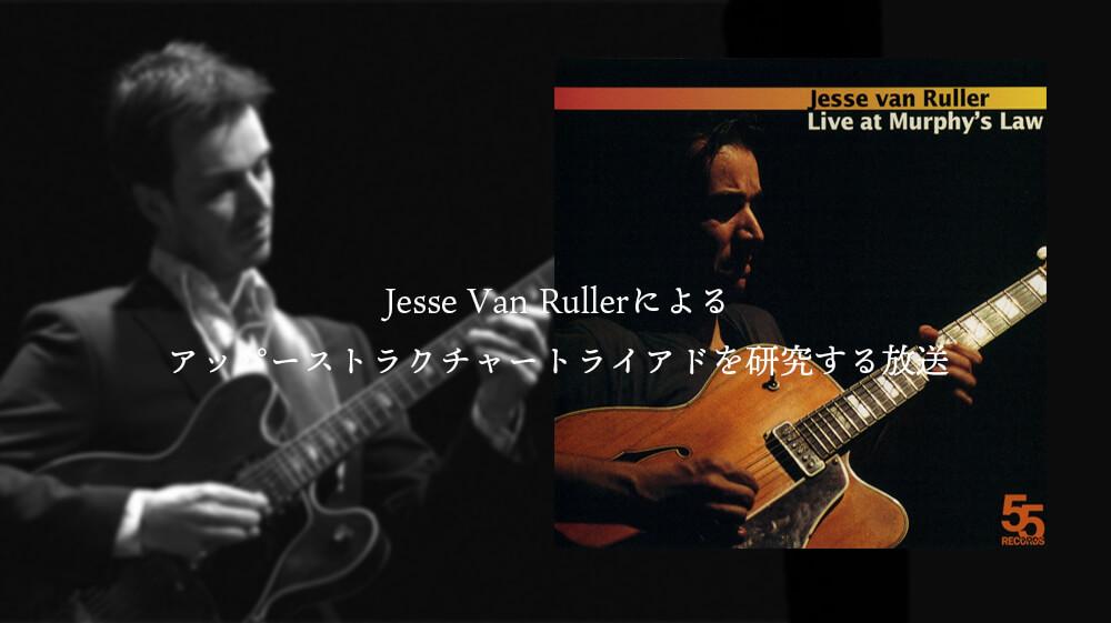 Jesse-Van-Ruller,analysis,ジャズギター,分析,フレーズ,コピー,ジェシバンルーラー