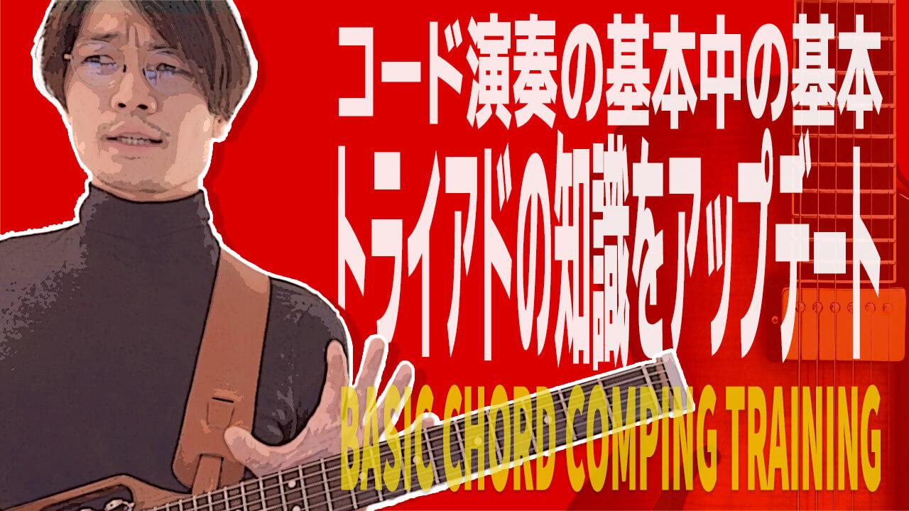 永井義朗,ギターレッスン,Youtube,武蔵小杉,ジャズ
