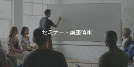 「必要とされる人生塾」講座 開催情報