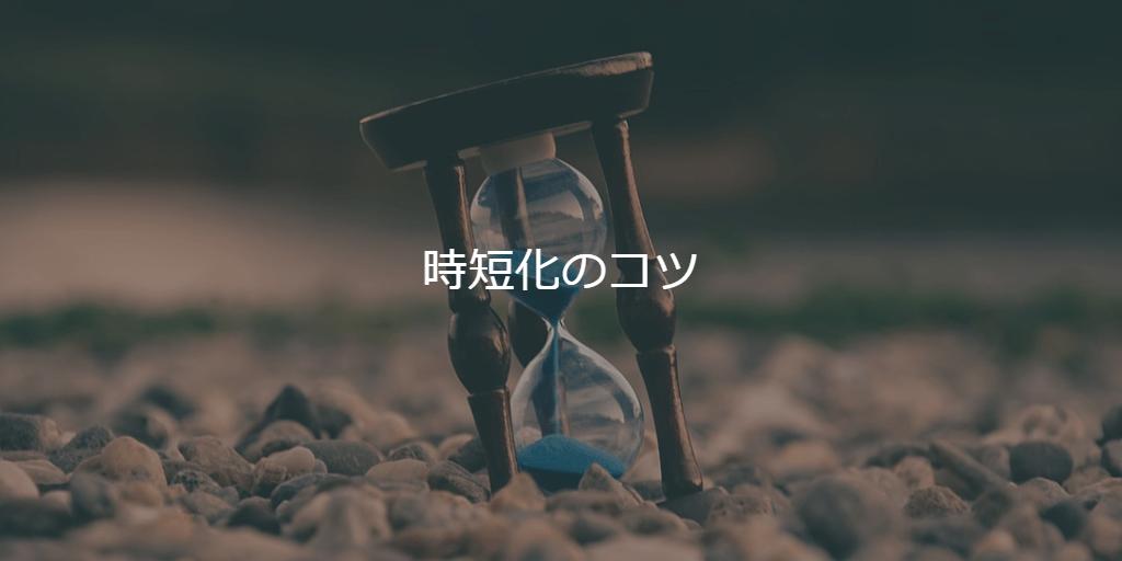 時短化のコツ