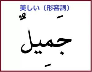 アラビア語の形容詞「美しい」