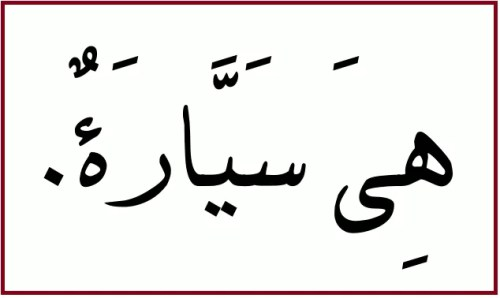 アラビア語「それは車です」