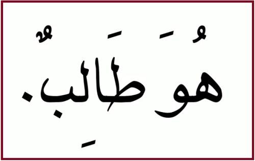 アラビア語「彼は学生です」