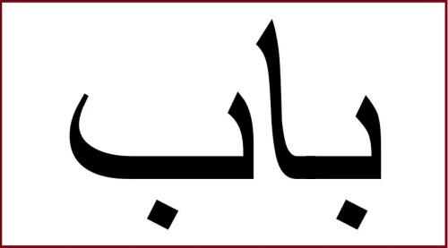 アラビア語「扉」