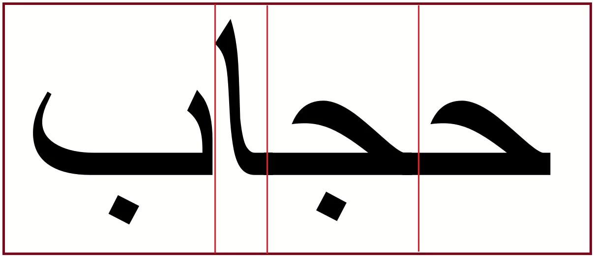 アラビア語で「ヒジャーブ」区切り線込み