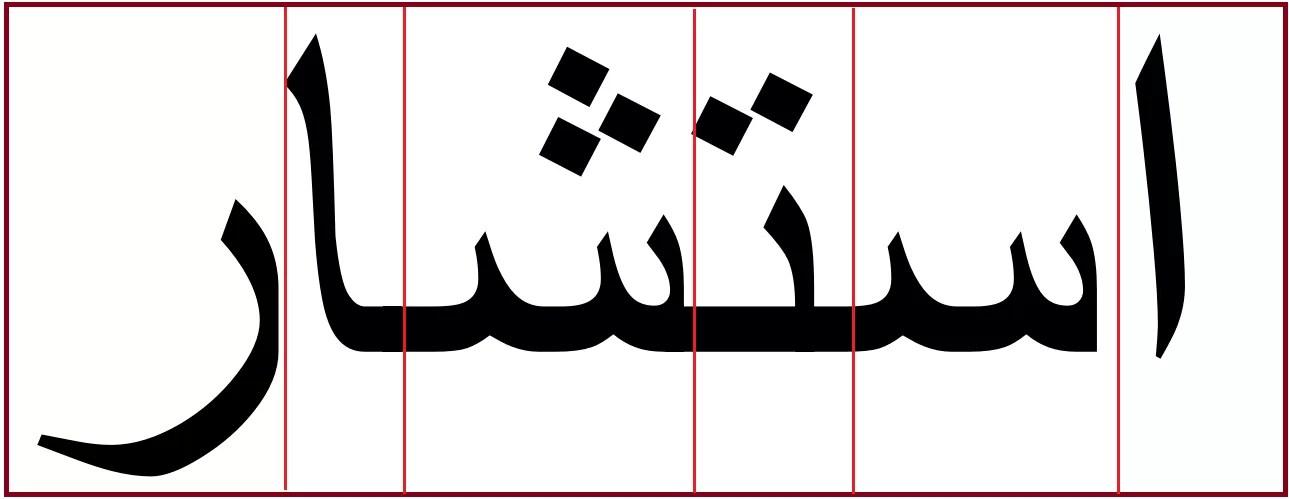アラビア語「相談する」の「イスタシャーラ」区切り線込み