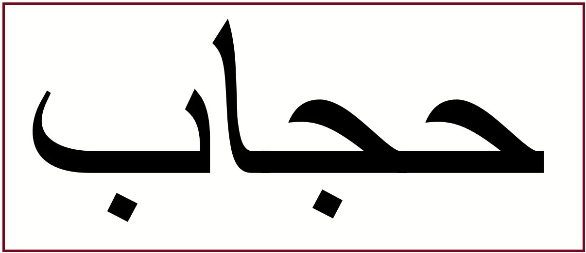 アラビア語で「ヒジャーブ」
