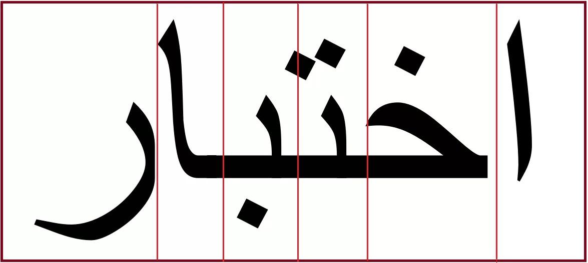 アラビア語「試験」の「イフティバール」区切り線入れたもの