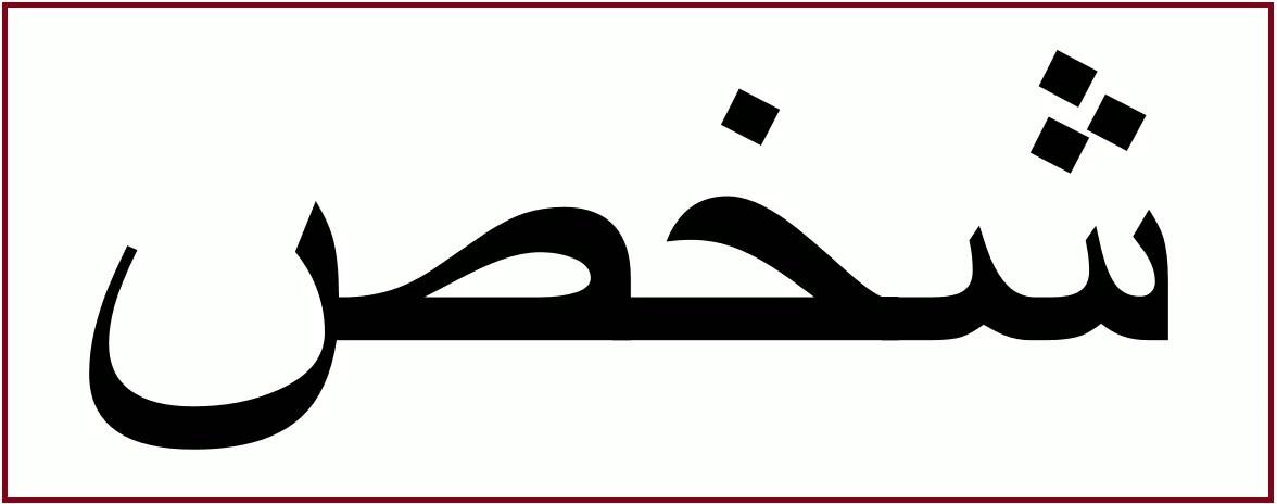 アラビア語「個人」という意味の「シャフス」