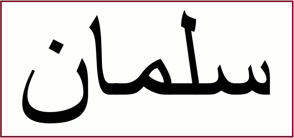 アラビア語「サルマーン」