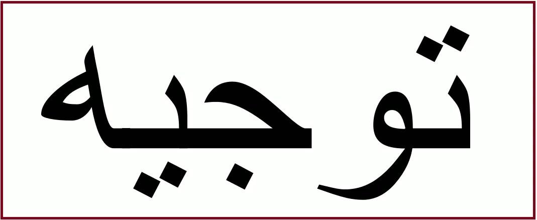 アラビア語「指導」
