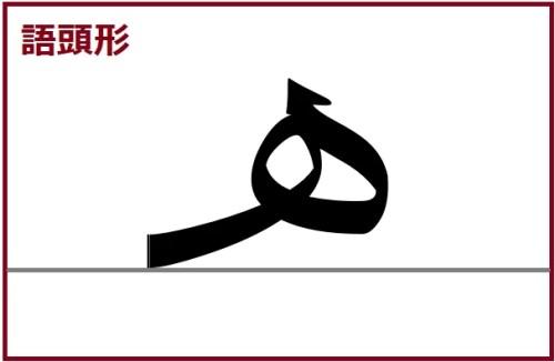 ハー語頭形スルス書体版