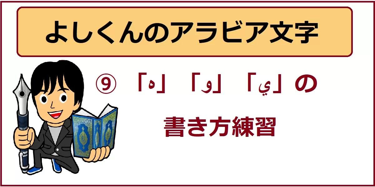 よしくんのアラビア文字9よしくんのアラビア文字9よしくんのアラビア文字9