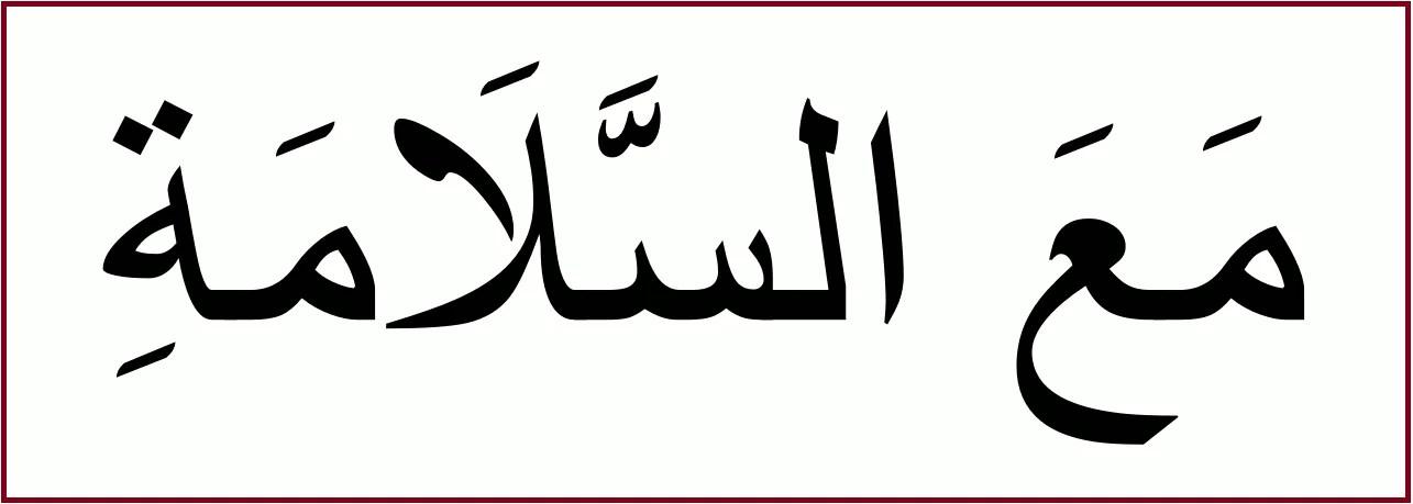 マアッサラーマ