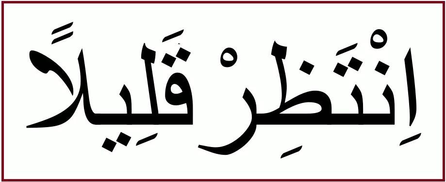 アラビア語で「ちょっと待ってください」を意味する「インタズィル カリーラン」