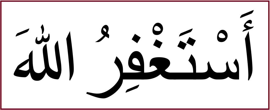 ヤバいときに使うアラビア語「アスタグフルッラー」