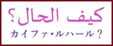 アラビア語で「元気ですか」を意味する「カイファルハール?」