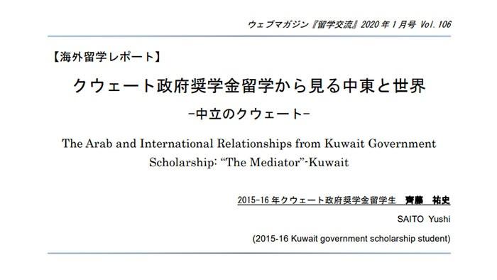 海外留学レポート クウェート政府奨学金留学から見る中東と世界 -中立のクウェート-