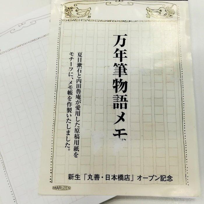 日本橋丸善リニューアルオープン記念のメモ帳
