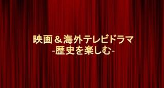 映画&海外テレビドラマで歴史を楽しむ