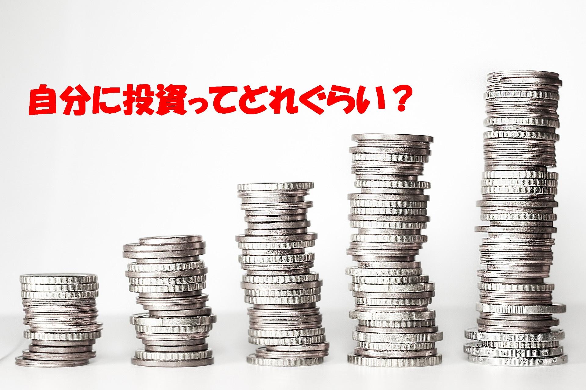 自分への投資はどれぐらい?