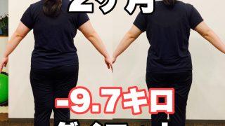 上小田井駅前パーソナルトレーニングジムSATISFY