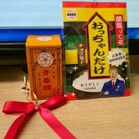 nanjo_01.jpg