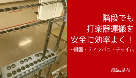 打楽器運搬を階段でも安全に効率よく!~マリンバ・ティンパニ・チャイム