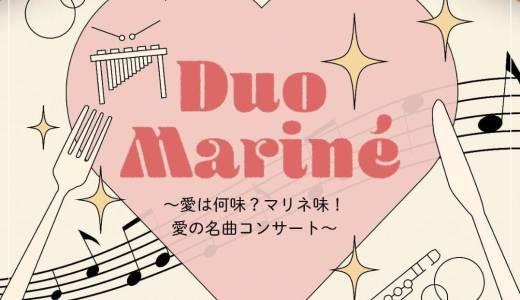 【終了しました】2021.6.1.デュオ・マリネ愛の名曲コンサートin川越
