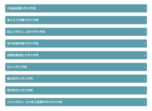 日本NP教育大学院協議会会員校