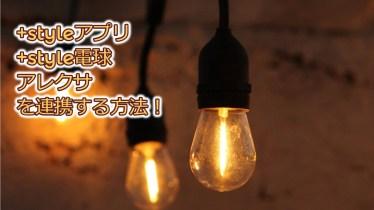 +styleアプリと照明・電球およびアレクサと連携させる方法