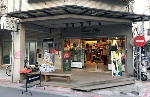 【購物推薦】我的逛街地圖–台北南西篇-QUEEN SHOP