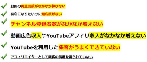 YouTuberの悩み 再生回数が伸びない 知名度がない チャンネル登録数が増えない 収入が増えない 集客がうまくできない