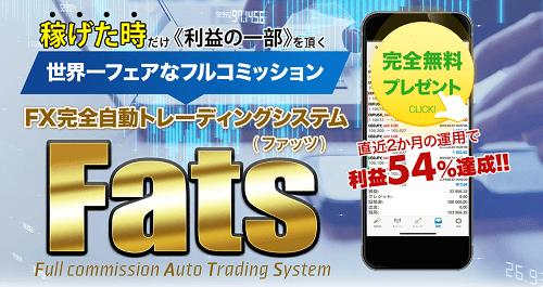 FX完全自動トレーディングシステム Fats 17ヶ月連続黒字