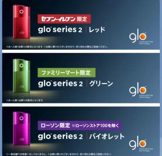 glo(グロー)シリーズ2のコンビニ限定カラー3色が新発売!