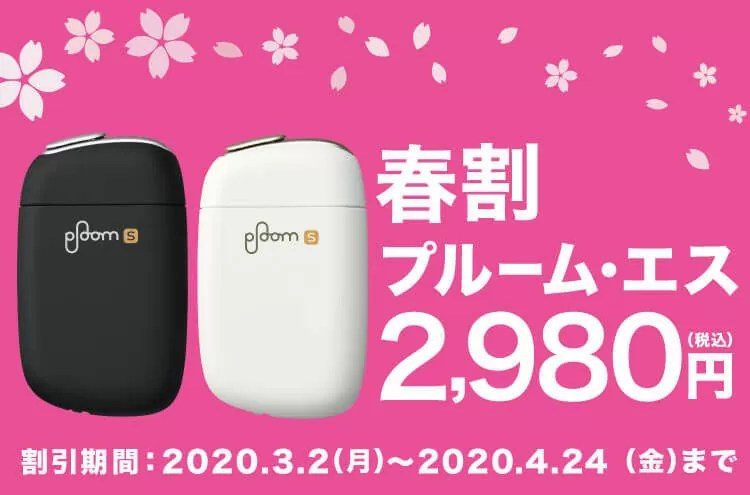 【期間限定】Ploom S(プルームエス)の値引きキャンペーンで500円オフ!