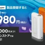 【期間限定】glo hyper(グローハイパー)が早くも値引き!1,980円で購入可能!