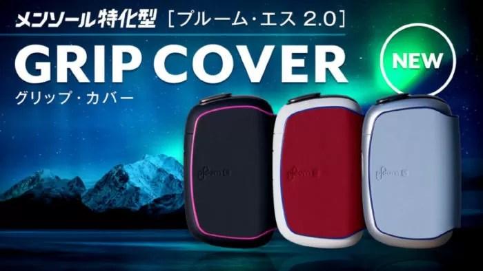 プルームエスと2.0で使えるグリップカバーが全3色のカラバリで新発売!