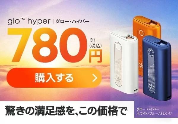 グローハイパーが780円!「island design」のブルー、ホワイト、オレンジから選択可能